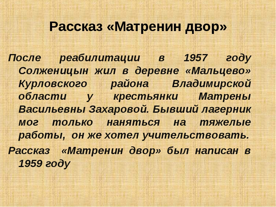 Рассказ «Матренин двор» После реабилитации в 1957 году Солженицын жил в дерев...