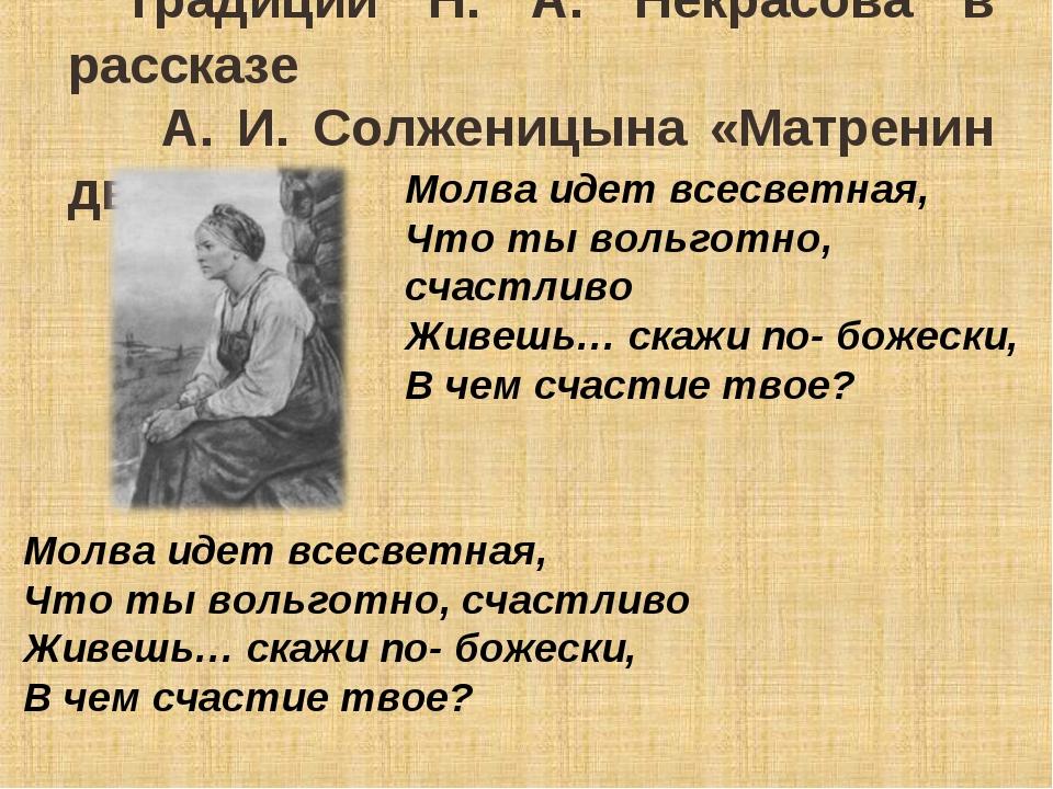 Традиции Н. А. Некрасова в рассказе А. И. Солженицына «Матренин двор» Молва...