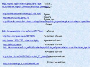 http://fishki.net/comment.php?id=87836 Туман 1 http://rndnet.ru/part-photop/t