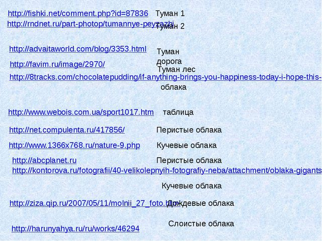 http://fishki.net/comment.php?id=87836 Туман 1 http://rndnet.ru/part-photop/t...