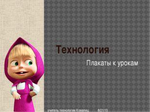 Технология Плакаты к урокам учитель технологии Ковалец А.А.