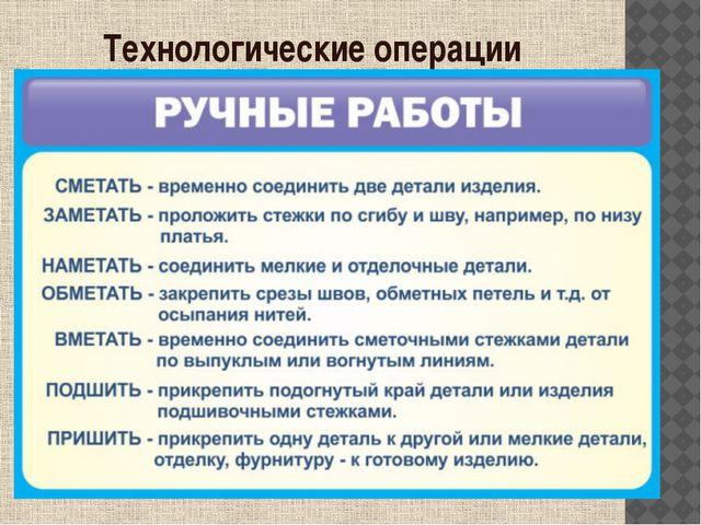 Технологические операции учитель технологии Ковалец А.А.