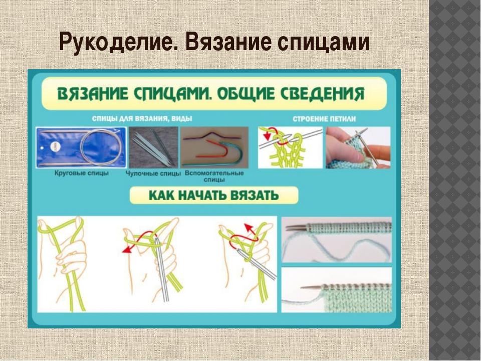 Рукоделие. Вязание спицами учитель технологии Ковалец А.А.