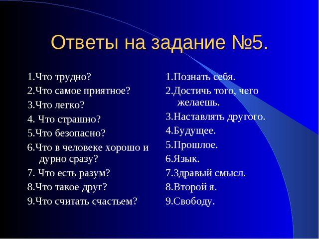 Ответы на задание №5. 1.Что трудно? 2.Что самое приятное? 3.Что легко? 4. Что...