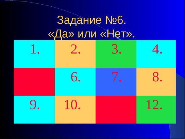 Задание №6. «Да» или «Нет». 1. 2. 3. 4. 5. 6. 7. 8. 9. 10. 11. 12.