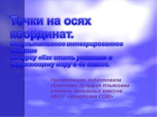 Презентацию подготовила Ломаченко Зульфия Ильясовна учитель начальных классов