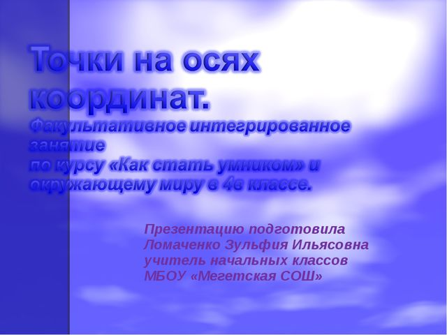 Презентацию подготовила Ломаченко Зульфия Ильясовна учитель начальных классов...