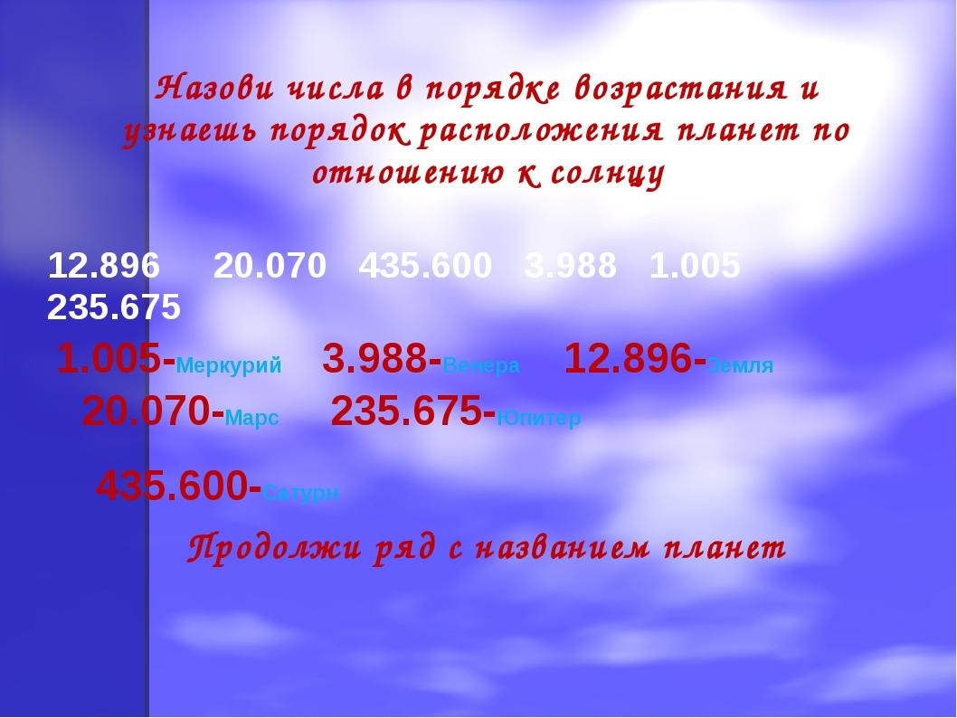 Назови числа в порядке возрастания и узнаешь порядок расположения планет по о...