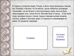 В старину в отечестве нашем, России, не было таких прекрасных городов, как Пе