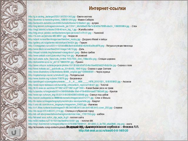 http://g.io.ua/img_aa/large/0720/13/07201343.jpg - Емеля-охотник http://bookm...