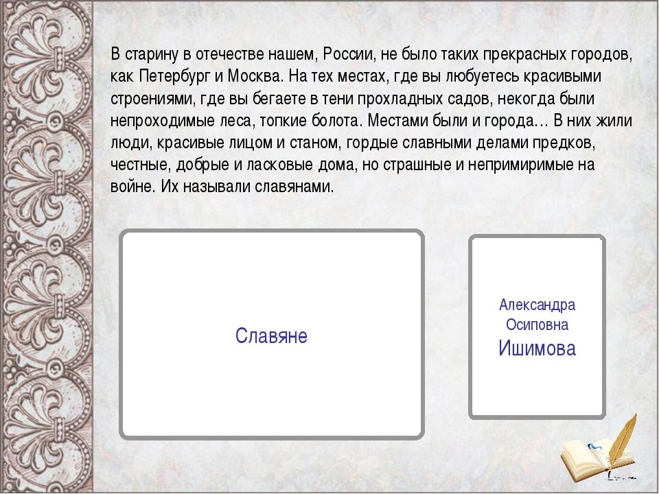 В старину в отечестве нашем, России, не было таких прекрасных городов, как Пе...