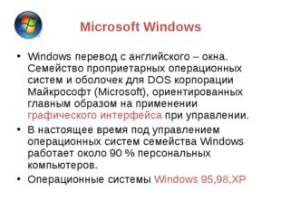 Windows перевод с английского – окна. Семейство проприетарных операционных си
