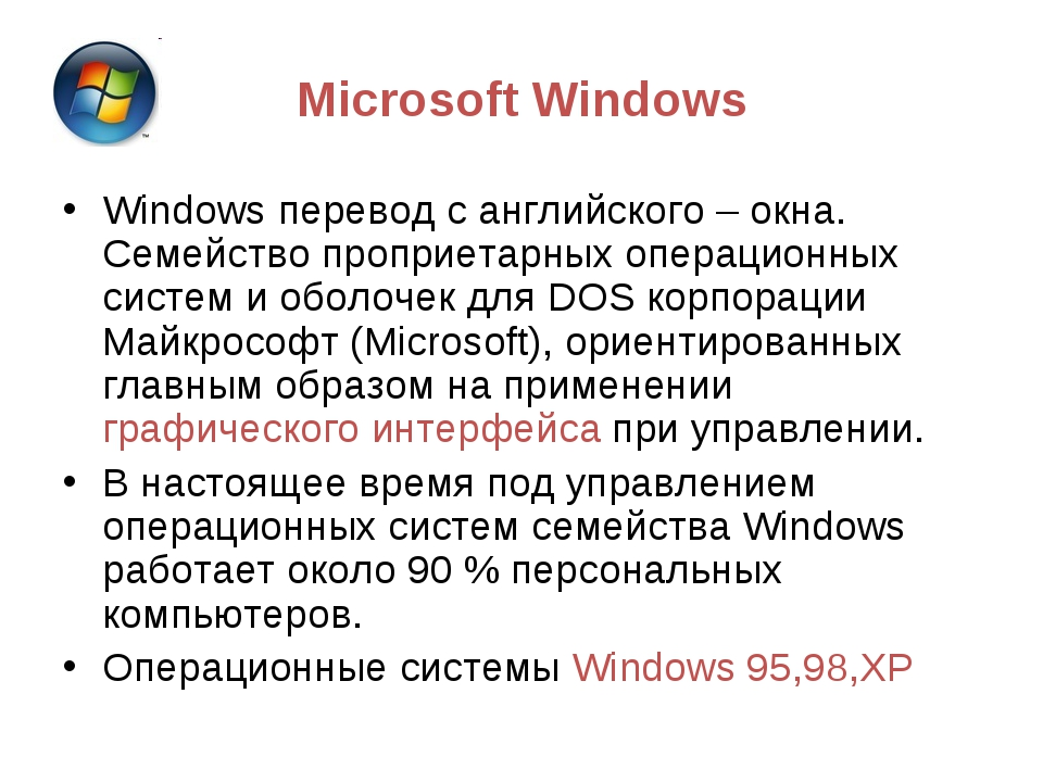 Windows перевод с английского – окна. Семейство проприетарных операционных си...