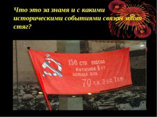 Что это за знамя и с какими историческими событиями связан этот стяг?