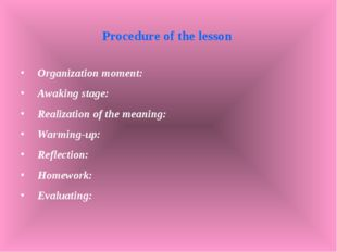 Procedure of the lesson Organization moment: Awaking stage: Realization of th