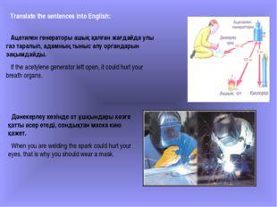 Ацетилен генераторы ашық қалған жағдайда улы газ таралып, адамның тыныс алу