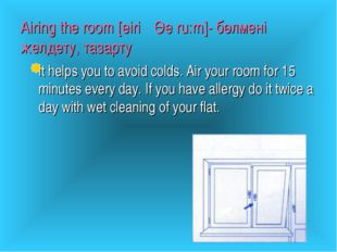 Airing the room [eiriη Өе ru:m]- бөлмені желдету, тазарту 	it helps you to av