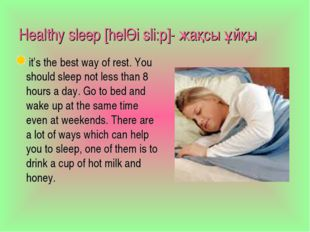 Healthy sleep [helӨi sli:p]- жақсы ұйқы 	 it's the best way of rest. You shou