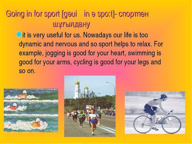 Going in for sport [gәuiη in ә spo:t]- спортпен шұғылдану  it is very useful...