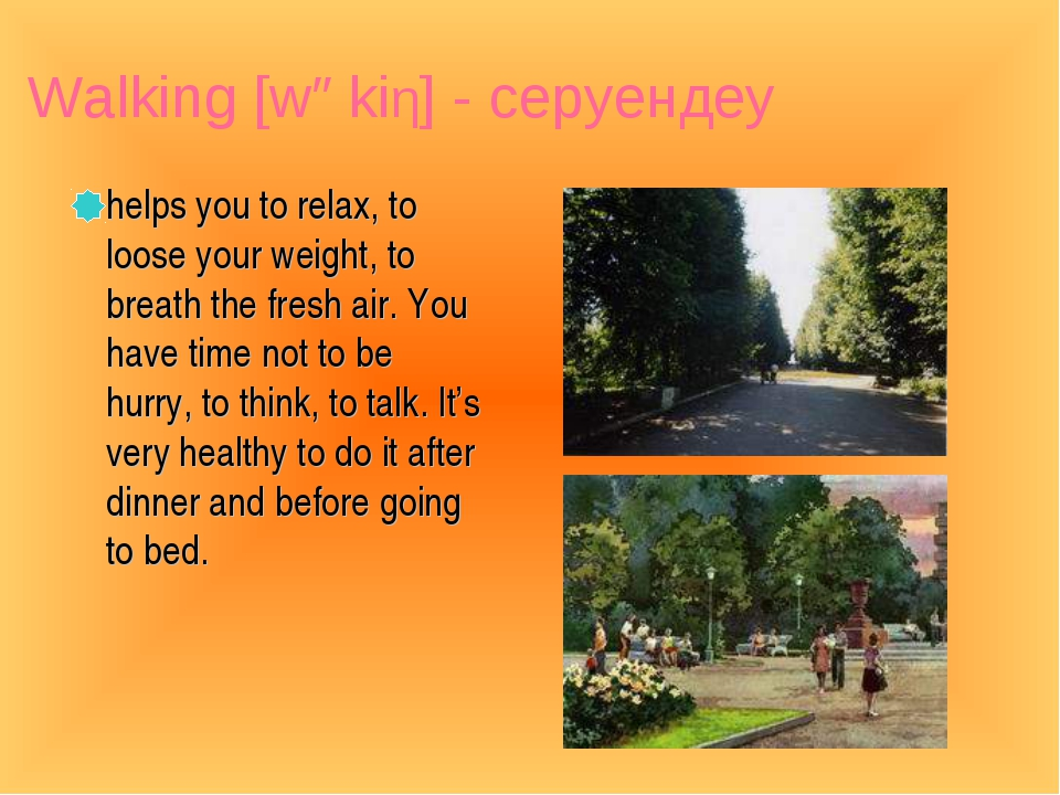 Walking [wəkiη] - серуендеу 	helps you to relax, to loose your weight, to bre...