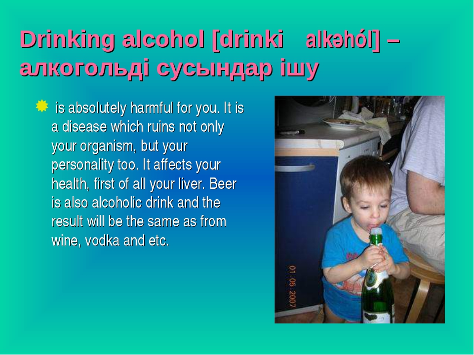 Drinking alcohol [drinkiη alkәhól] – алкогольді сусындар ішу is absolutely ha...