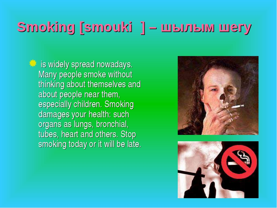 Smoking [smoukiη] – шылым шегу is widely spread nowadays. Many people smoke w...