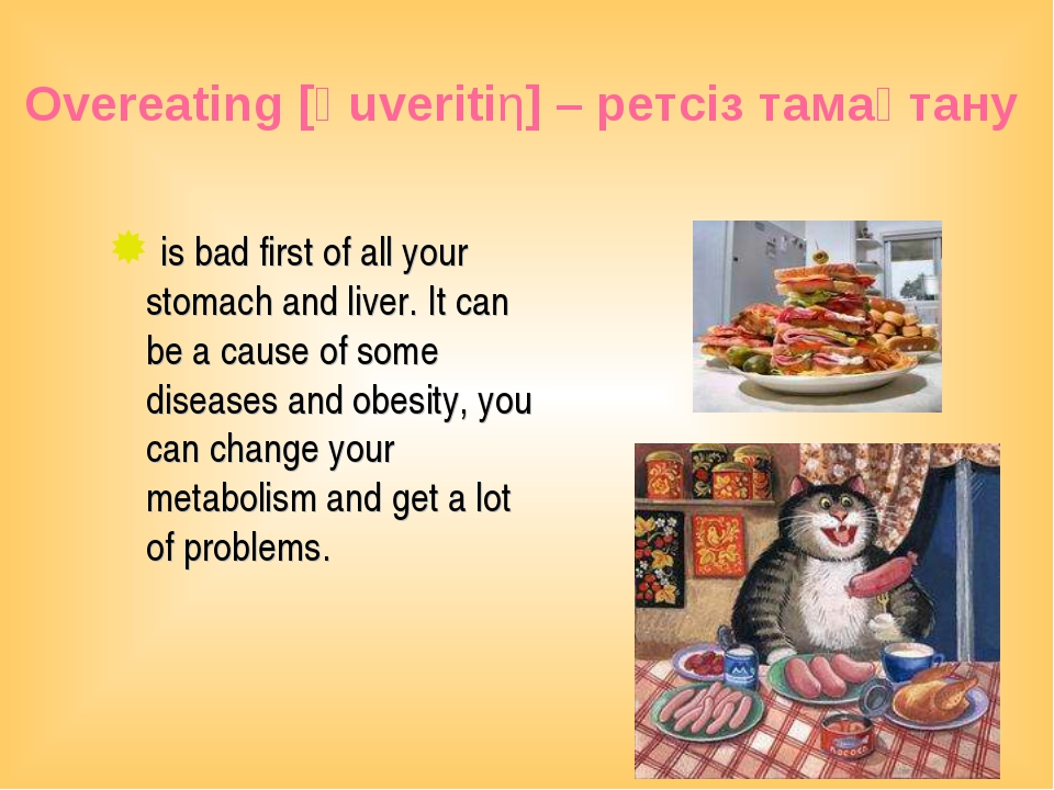 Overeating [әuveritiη] – ретсіз тамақтану is bad first of all your stomach an...