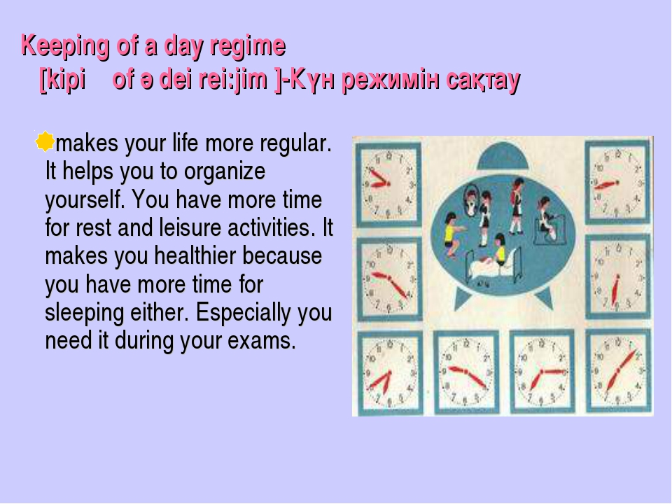 Keeping of a day regime [kipiη of ә dei rei:jim ]-Күн режимін сақтау 	 makes...