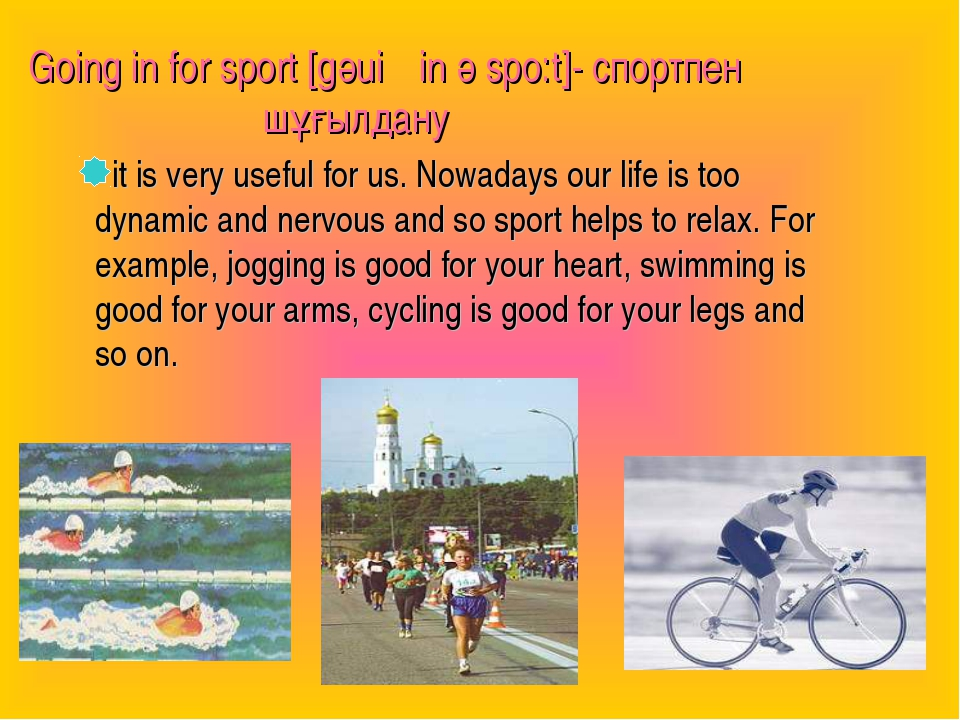 Going in for sport [gәuiη in ә spo:t]- спортпен шұғылдану 	 it is very useful...