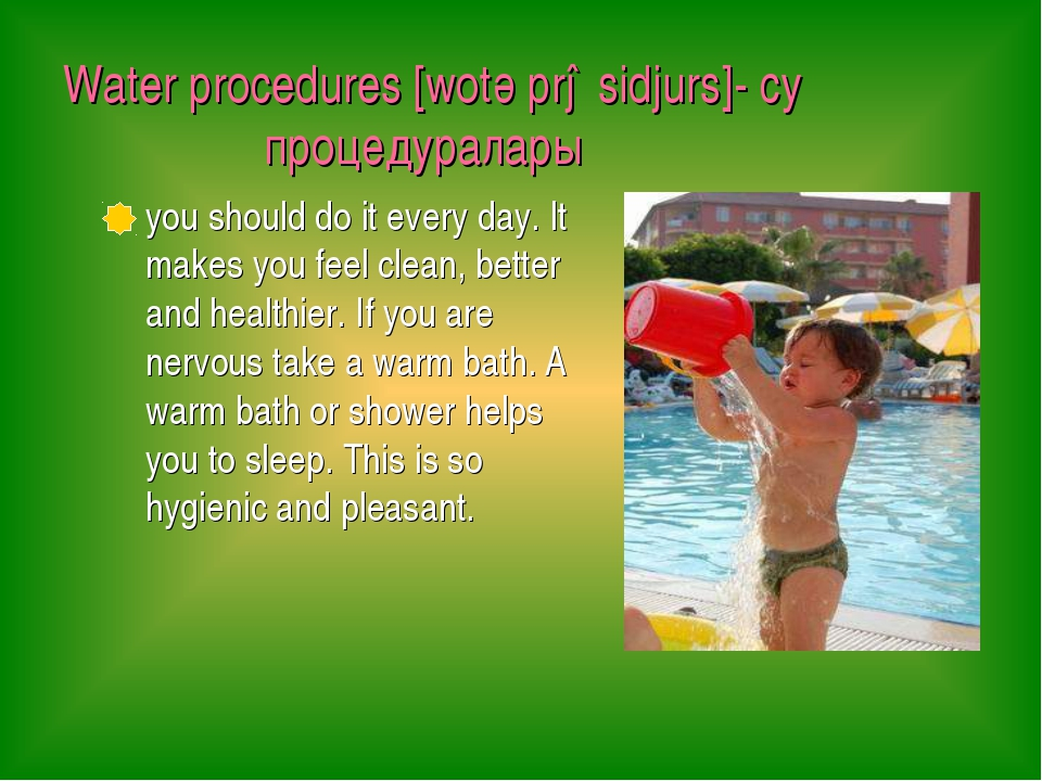 Water procedures [wotә prəsidjurs]- су процедуралары you should do it every...