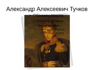 Александр Алексеевич Тучков