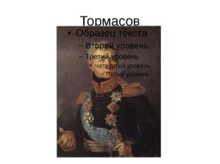 Тормасов