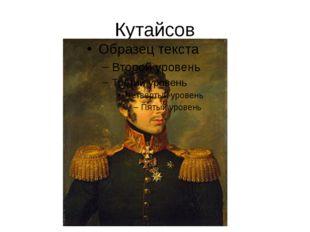 Кутайсов