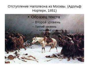 Отступление Наполеона из Москвы. (Адольф Нортерн, 1851)