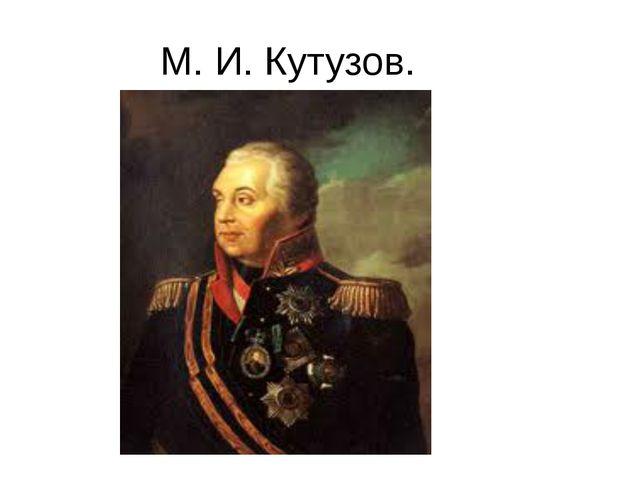 М. И. Кутузов.