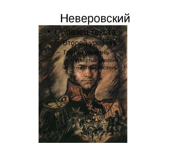 Неверовский