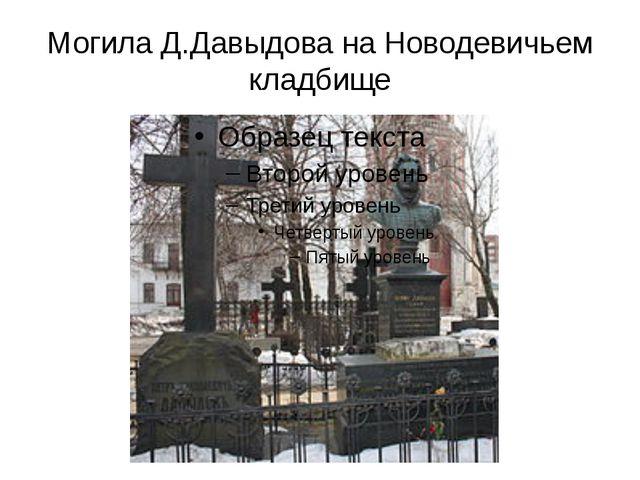 Могила Д.Давыдова на Новодевичьем кладбище