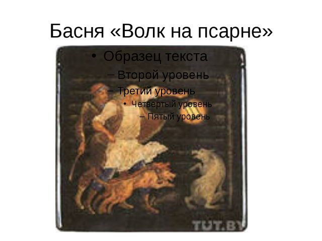 Басня «Волк на псарне»