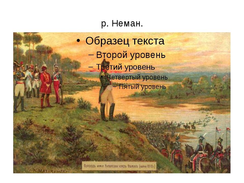 р. Неман.