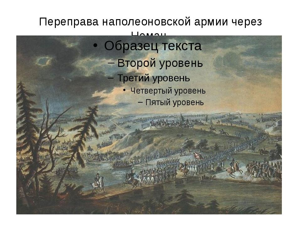 Переправа наполеоновской армии через Неман.