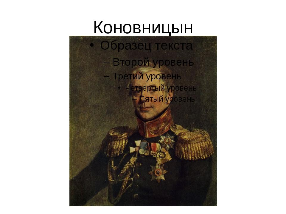 Коновницын