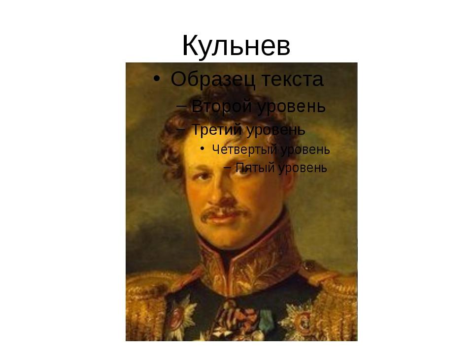 Кульнев
