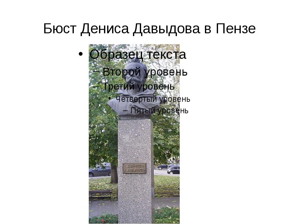 Бюст Дениса Давыдова в Пензе