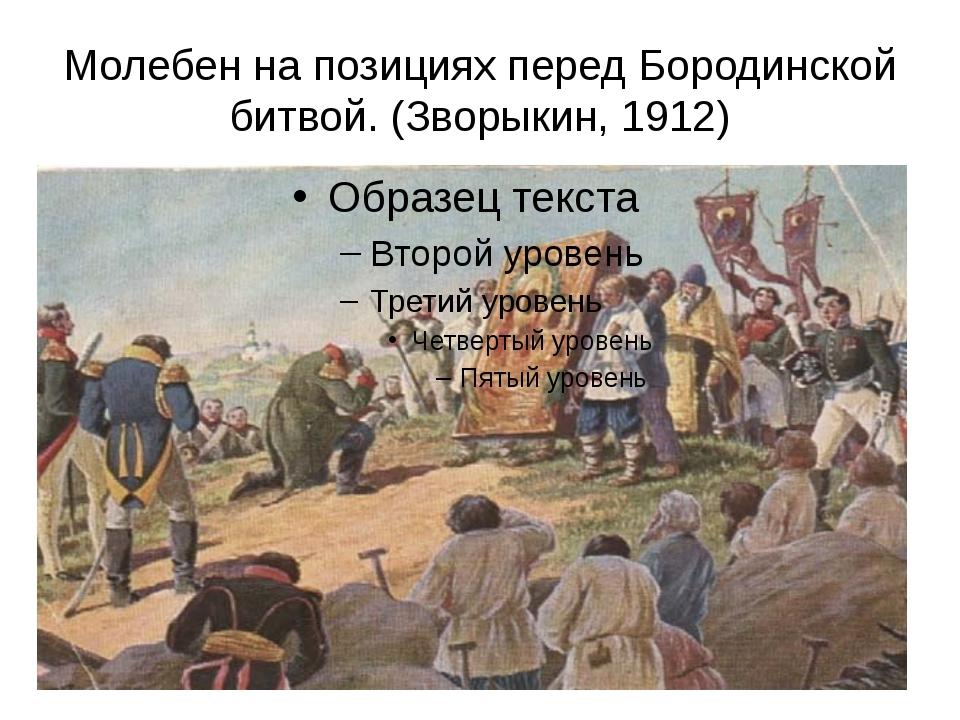 Молебен на позициях перед Бородинской битвой. (Зворыкин, 1912)