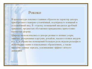 Рококо В архитектуре повлиял главным образом на характер декора, приобретшего