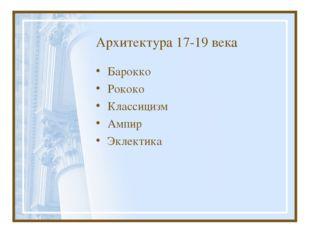 Архитектура 17-19 века Барокко Рококо Классицизм Ампир Эклектика