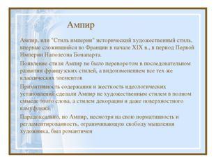 """Ампир Ампир, или """"Стиль империи"""" исторический художественный стиль, впервые с"""