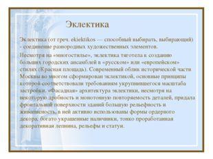 Эклектика Эклектика (от греч. ekiektikos — способный выбирать, выбирающий) -