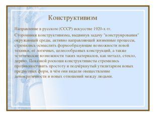 Конструктивизм Направление в русском (СССР) искусстве 1920-х гг. Сторонники к