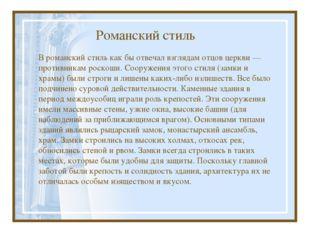 Романский стиль В романский стиль как бы отвечал взглядам отцов церкви — прот